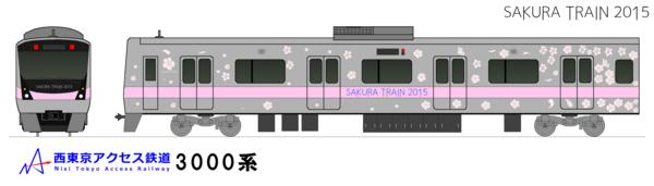 NTA3000(SAKURA TRAIN 2015)-min.png