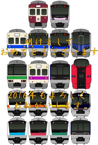 2016鉄道ブログあけおめ-min.png